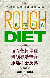Rough Diet 16eLR